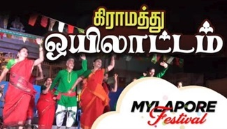 Oyilattam | Tamizhan Traditional Dance | Mylapore Festival