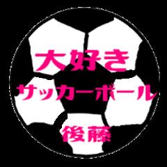Love Soccerball GOTO Sticker