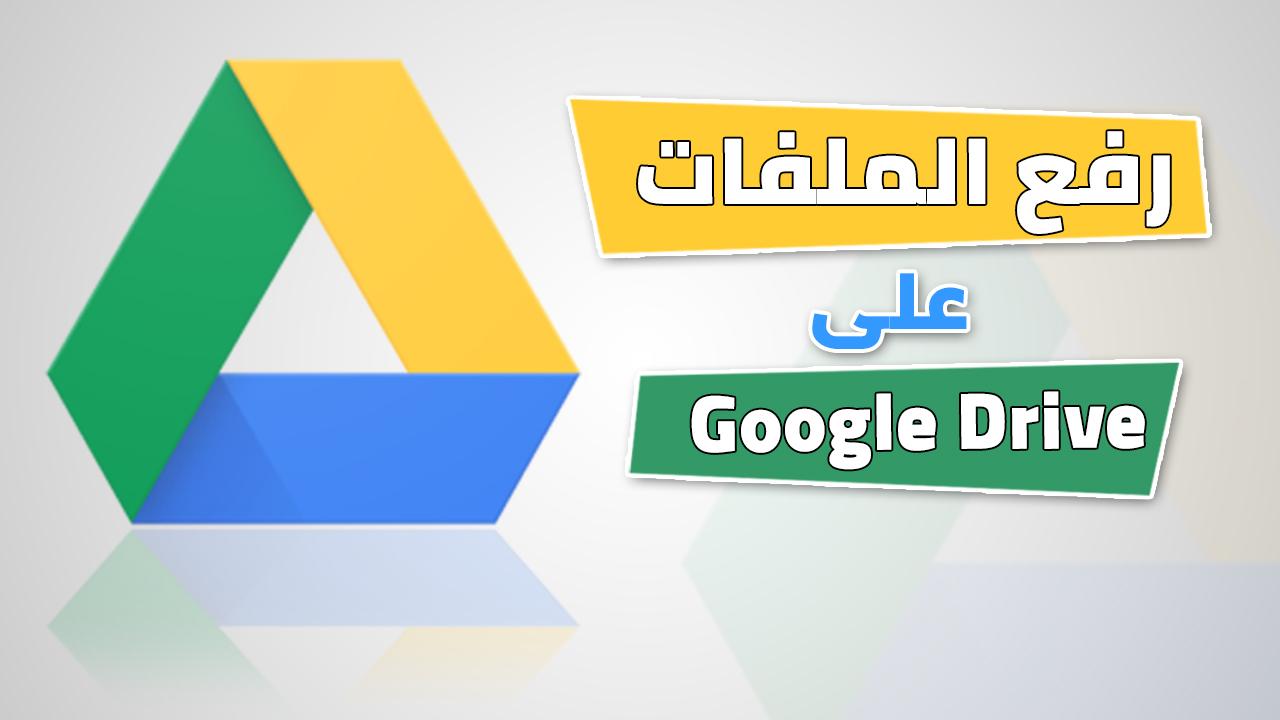كيفية رفع الملفات على Google Drive