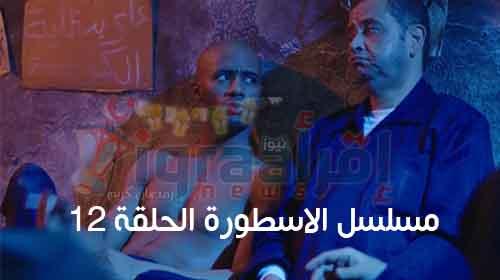 الحلقة 12 الان .. رابط مشاهدة مسلسل الاسطورة الحلقة الثانية عشر بعد قبول الطعن على قضية ناصر كامله HD