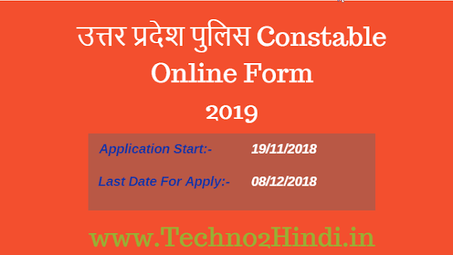 UP Police Constable Online Form 2018 (49568 Post)