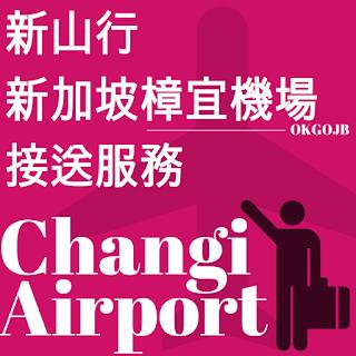 新山行樟宜机场接送服务