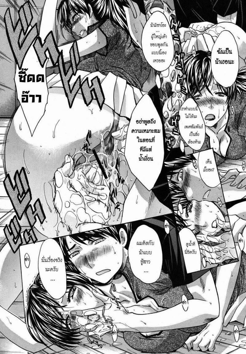 คุณน้าที่รัก 2 - หน้า 11