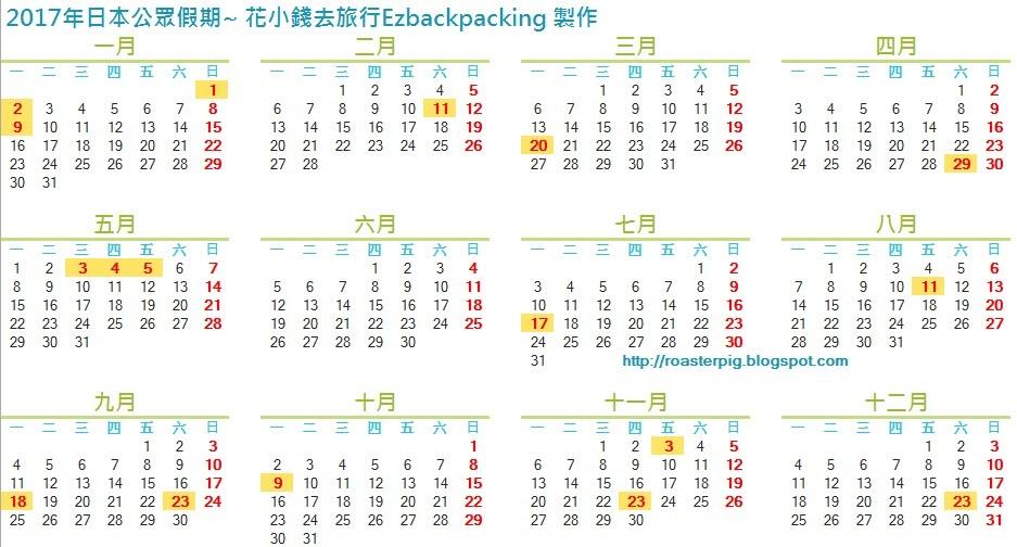 2016-2017年日本公眾假期日曆表(附黃金週) - 花小錢去旅行