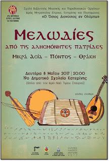 Μελωδίες από τις Αλησμόνητες Πατρίδες την Δευτέρα 8 Μαίου στο 19ο Δημ Σχ.Κατερίνης