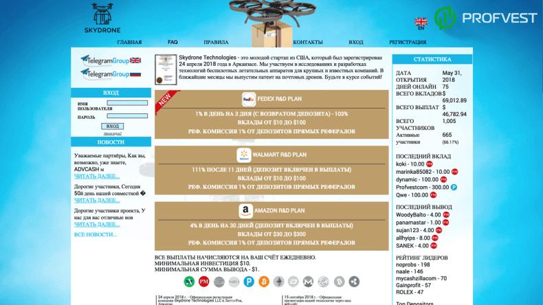 Повышение Skydrone