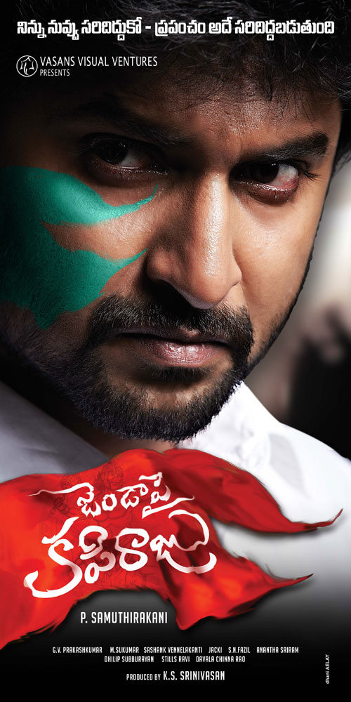 Telugu Cinema Photos News Wallpapers Stills Pics Movie Reviews Jenda Pai Kapiraju Hq Wallpapers Hd Posters