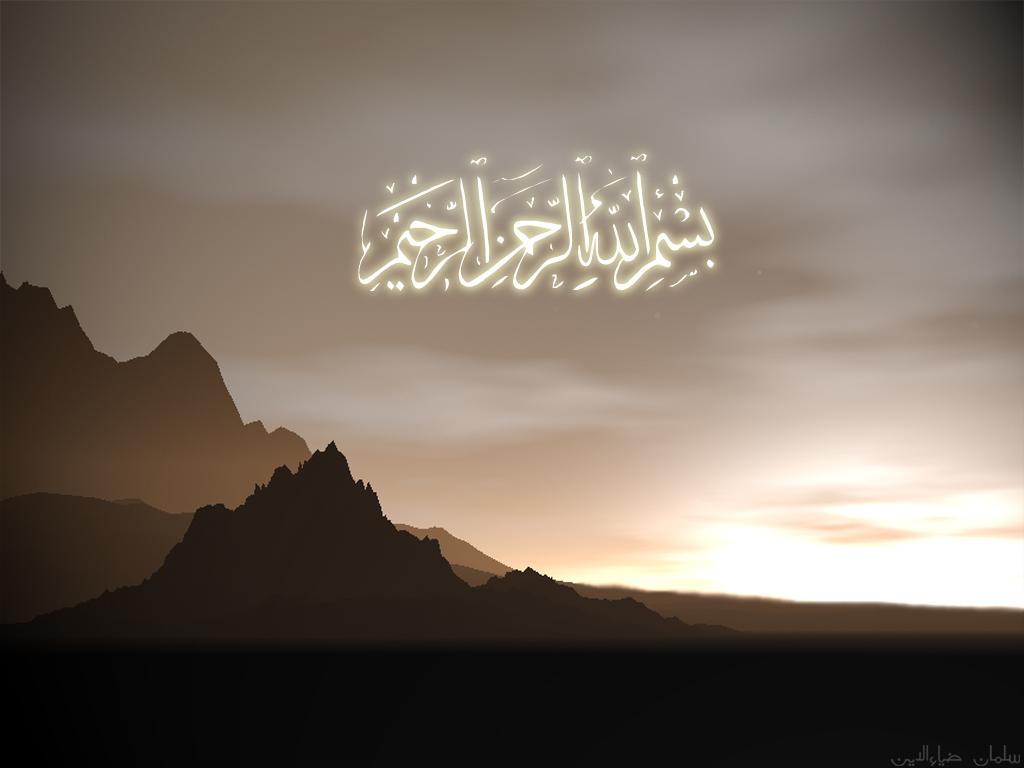 Wallpaper of Bismillah