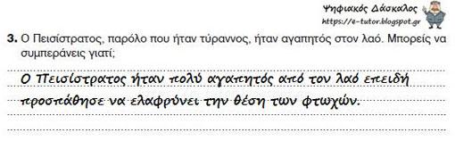 Οι νόμοι του Σόλωνα. Ο Πεισίστρατος γίνεται τύραννος - 2η Ενότητα Αρχαϊκά χρόνια - από το «https://e-tutor.blogspot.gr»