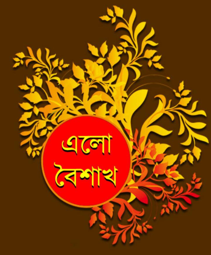 Bengali new year sms subho noboborsho in bangla font 1426