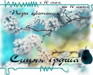 http://sgrusha.blogspot.ru/2016/05/blog-post_10.html