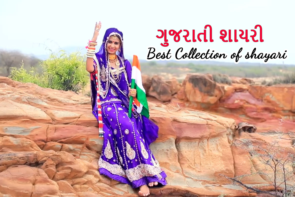 Best Gujtati shayari collection