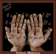 wafa poetry in urdu