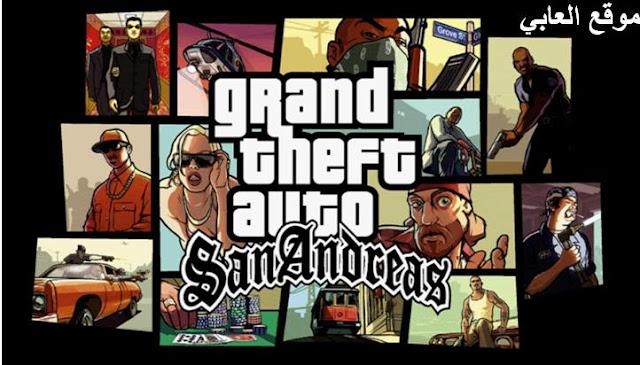 تحميل لعبة جاتا سان اندرس برابط مباشر download gta san andreas