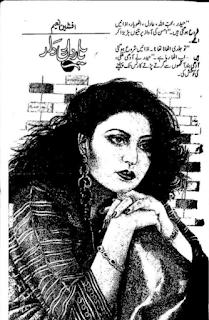 Yaar dildaar by Afsheen Naeem