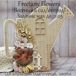Задание МАЯ Весенний сад (огород). До 31.05