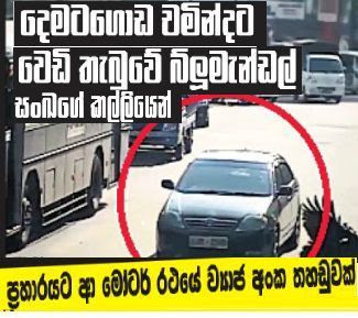 Attack on Dematagoda Chaminda: Police suspect underworld gang warfare