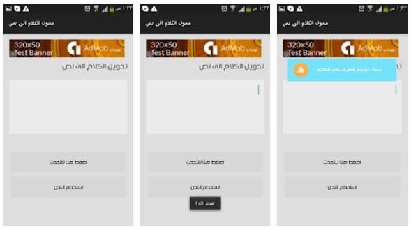أفضل 3 تطبيقات لتحويل الكلام الصوتي الي نص بالعربية للأندرويد