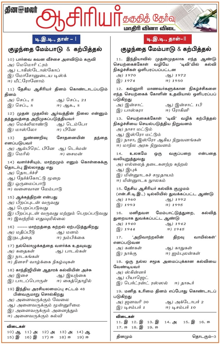 TN TET Child Psychology Model Questions and Answers (Tamil