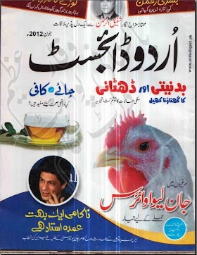 Urdu Digest June 2012