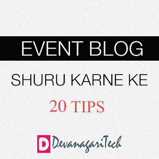 Event Blog Start Karne Ke 20 Tips in Hindi
