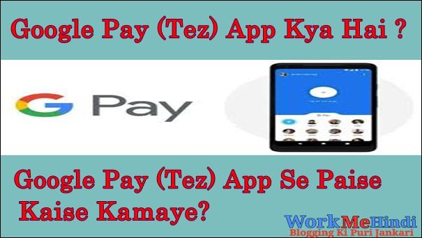 Google pay (Tez) App kya hai?Google Pay (Tez) App Se Paise Kaise Kamaye?