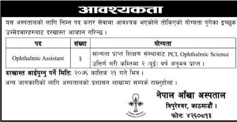 Nepal Eye Hospital vacancy