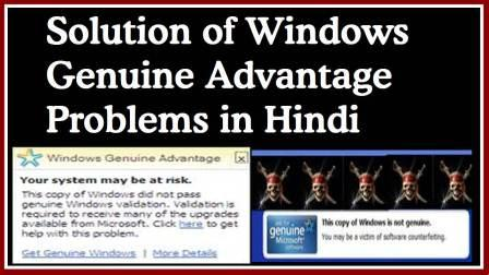 Solution of Windows Genuine Advantage Problems
