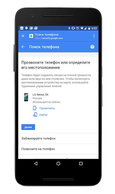 Гугл і украдений телефон