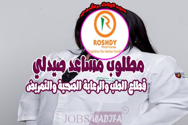 وظائف شاغرة في مصر/ مطلوب مساعد صيدلي/JOBS-WADIFA
