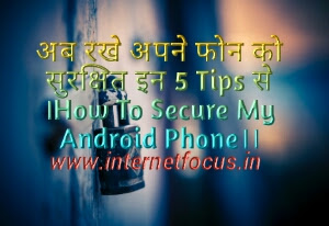 Android Phone Secure Kaise Rakhe 2019 Hindi Me