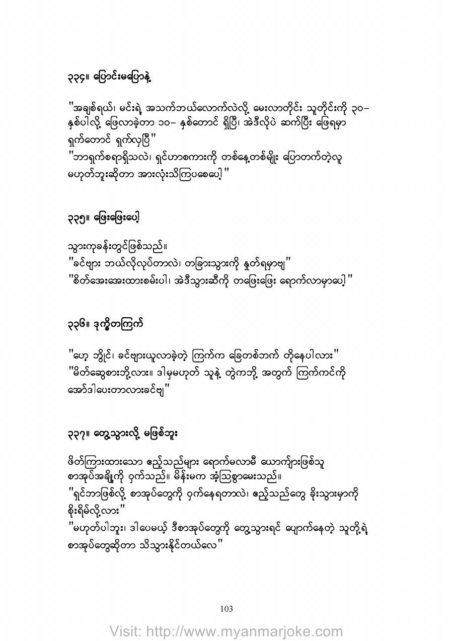 Don't Hurry, myanmar jokes