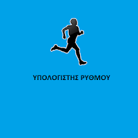 http://www.greekapps.info/2018/02/treximo.html#greekapps