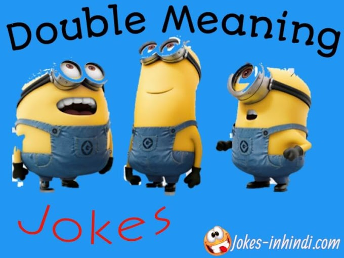 Double meaning jokes | very funny double meaning jokes in hindi