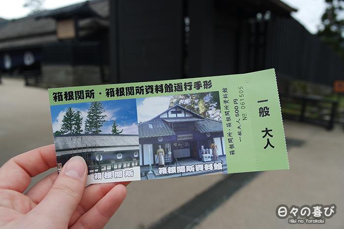 billet entrée hakone sekisho shiryôkan