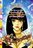 ขายการ์ตูนออนไลน์ Princess เล่ม 118