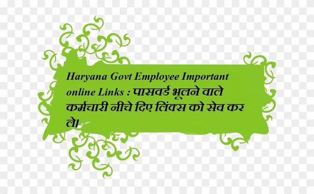 Haryana Govt Employee Important online Links : पासवर्ड भूलने वाले कर्मचारी नीचे दिए लिंक्स को सेव कर ले।