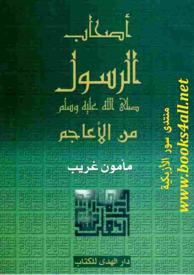 كتاب أصحاب الرسول صلى الله عليه وسلم من الأعاجم لـ مأمون غريب pdf