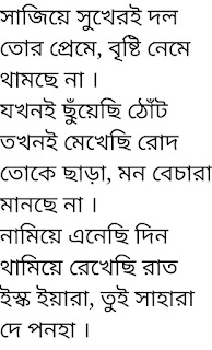 Ki Kore Bojhabo Bol Lyrics Raj Barman