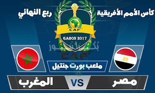 ماتش مصر و المغرب 2017