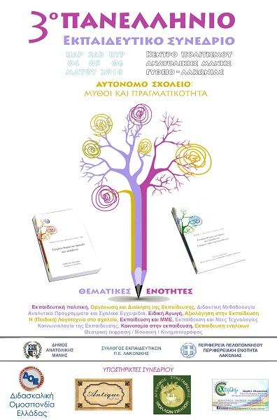 Το 3ο Πανελλήνιο Εκπαιδευτικό Συνέδριο στο Γύθειο 4,5 και 6 Μαΐου