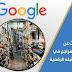 كيف أجد مصادر ومراجع لبحثي من خلال غوغل؟ - شرح بالصور والفديو