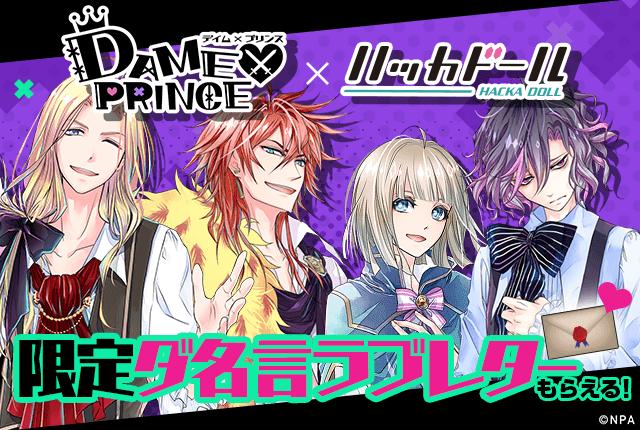 「DAME×PRINCE」×「ハッカドール」限定ダ名言ラブレターもらえる!