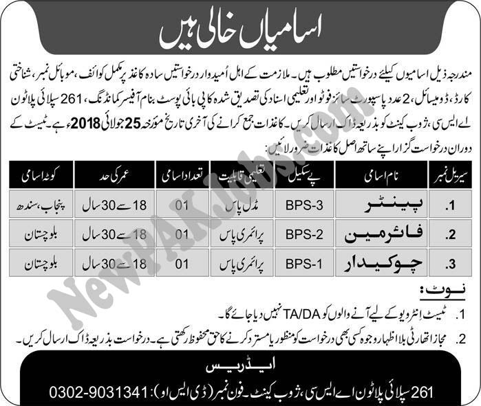 Latest Govt  Vacancies in 261 Supply Platon ASC Zhob Cantt July 2018