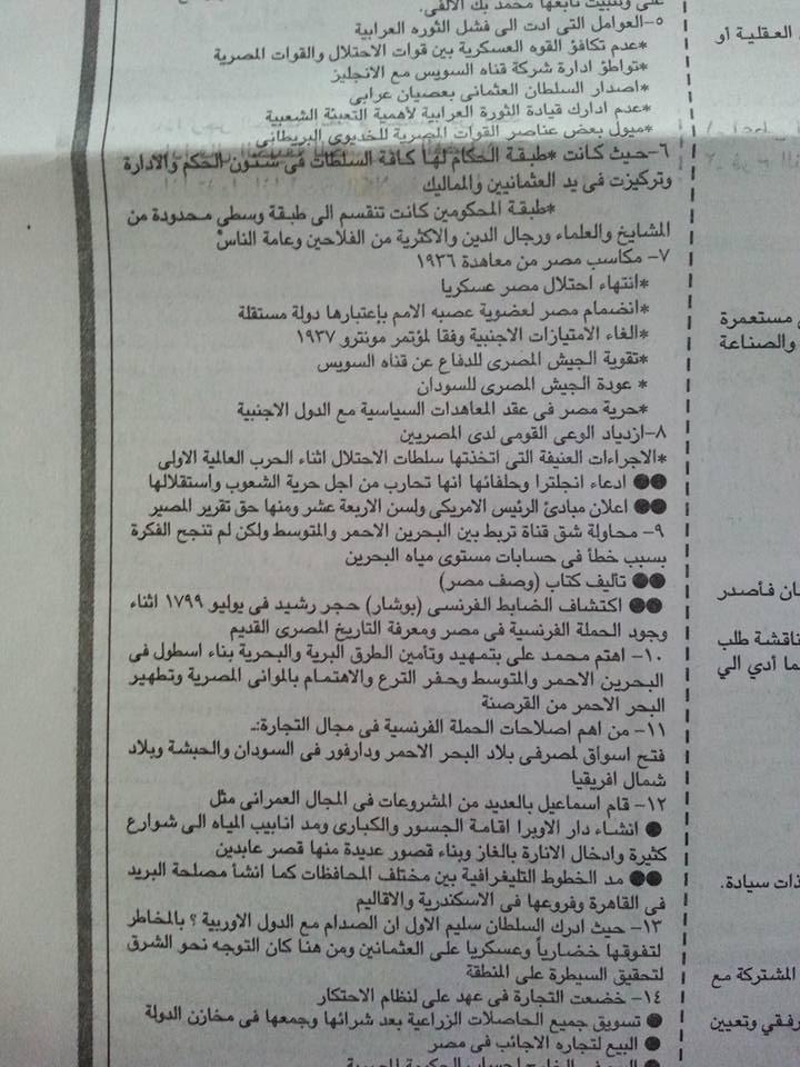 مراجعة جريدة الجمهورية تاريخ تالتة إعدادى2017 17