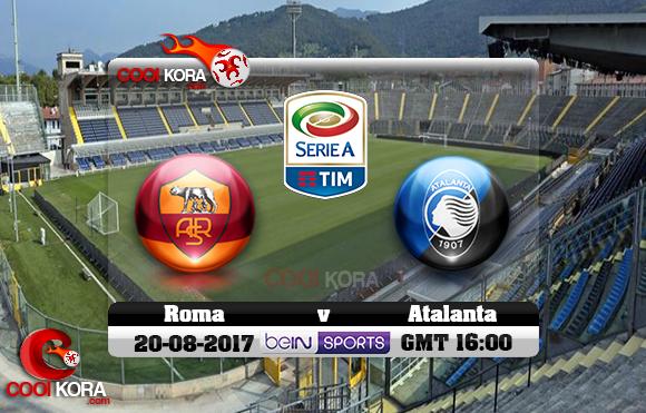 مشاهدة مباراة أتلانتا وروما اليوم 20-8-2017 في الدوري الإيطالي