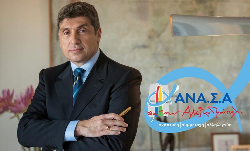 Οι προτάσεις της ΑΝΑ.Σ.Α. για τον (αναγκαίο) επανασχεδιασμό στο ποδόσφαιρο της Αλεξανδρούπολης