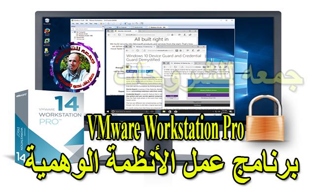 برنامج عمل الأنظمة الوهمية  VMware Workstation Pro v14.1.6 Build 12368378