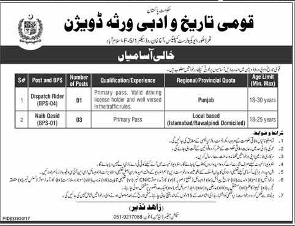 Latest Jobs in National History and Literary Heritage Division 2018