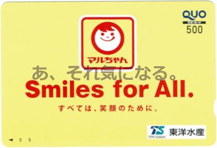 マルちゃんクオカード500円分の画像
